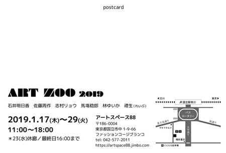 20190120artzoo02