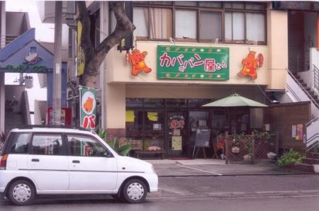 20081117satomayumi