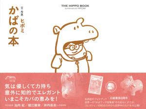 Hippokaba