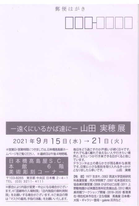 Mihoyamada20210915b