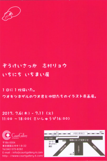 20170703b_2